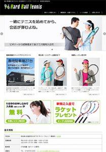 ハードボールテニス