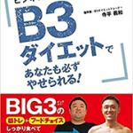 『ビジネスマンのための B3ダイエットで あなたも必ずやせられる! 』(同文舘出版)