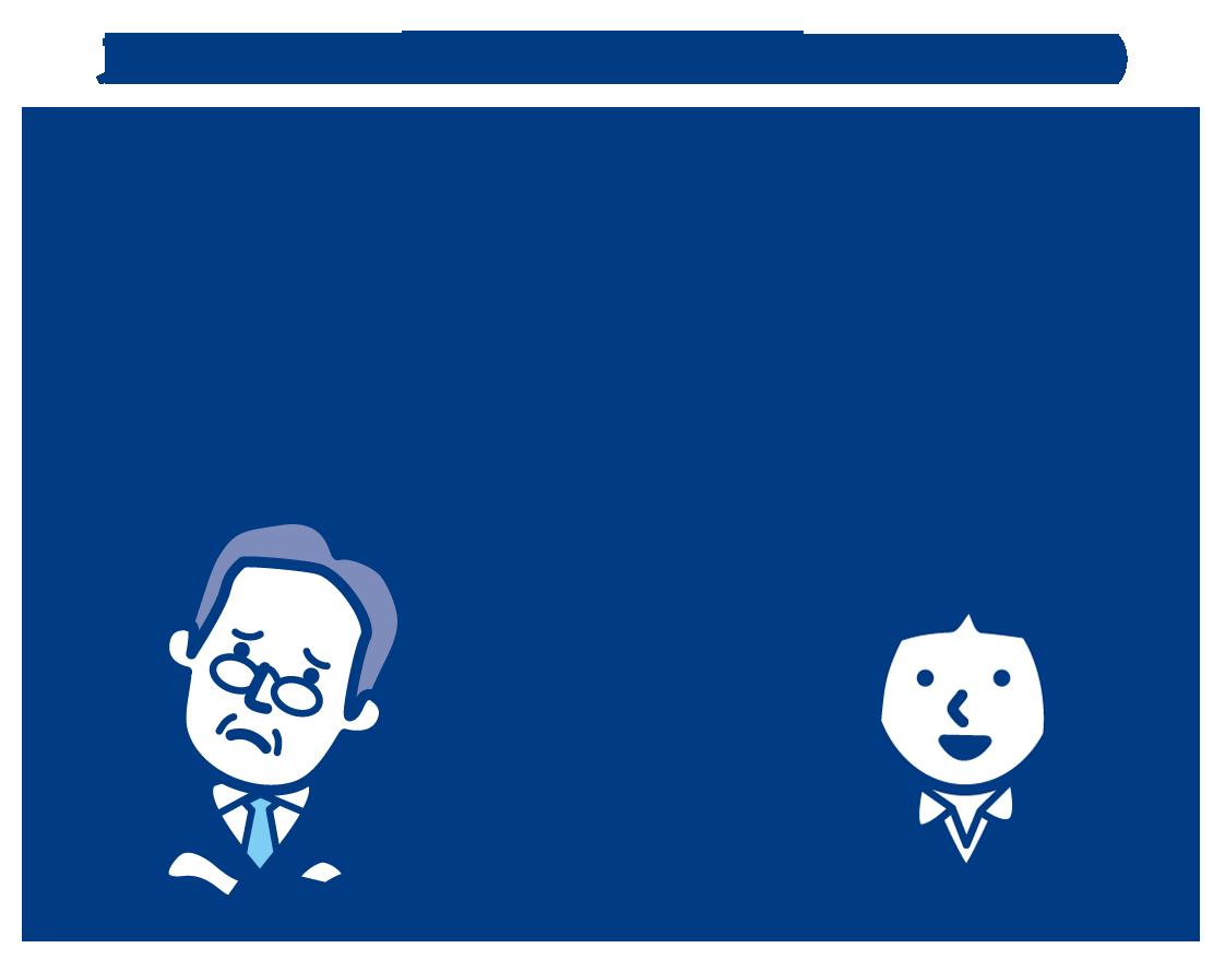 情報提供型スポットコンサルティング