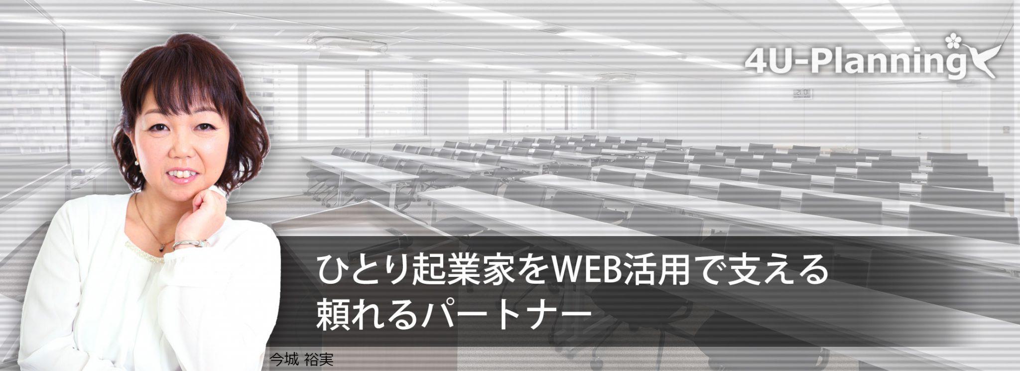 ひとり起業家のウェブ活用・SNS情報発信をサポートします